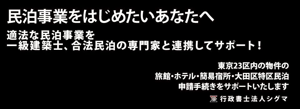 大田区の外国人滞在施設経営事業特定認定手続き代行、簡易宿所申請手続き代行